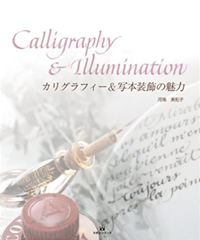 Book: Calligraphy & Illumination