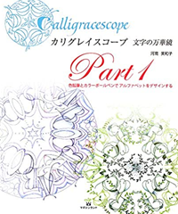 Book: Caligracescope - Part1