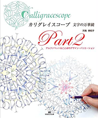 Book: Caligracescope - Part2